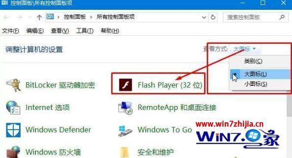 flash经常崩溃怎么办?win10系统flash经常崩溃的解决方法(1)