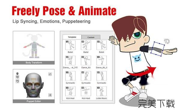 crazytalk animator Mac版