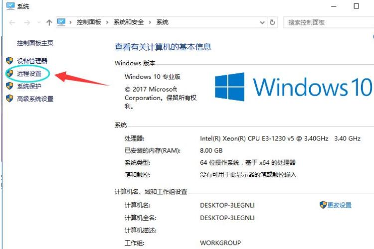 win10如何配置远程桌面连接?win10远程桌面连接的设置教程(1)