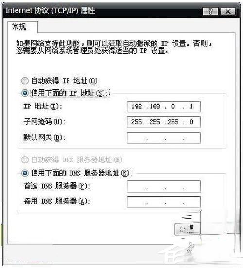 WinXP笔记本设置WiFi热点的方法(9)