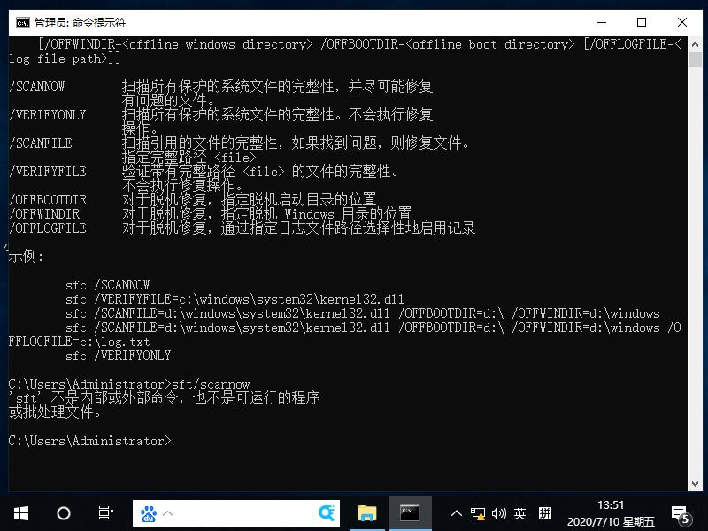 win10如何用命令提示符重置系统(2)