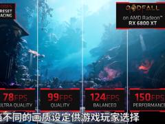 英伟达 DLSS 同款,AMD FSR 超采样技术发布:可调 4 档画质,N 卡同样可用