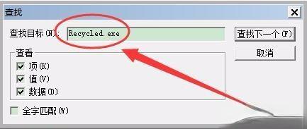 u盘RECYCLER文件夹是什么 要怎么删除(8)