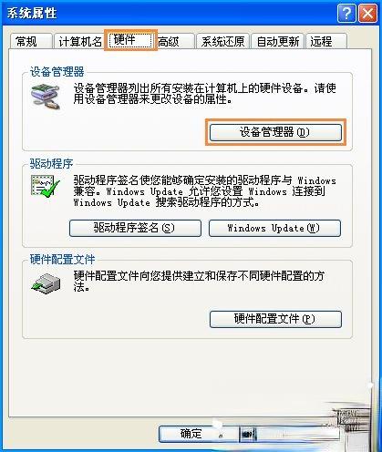 XP电脑配置怎么看?计算机查看系统配置的方法(10)