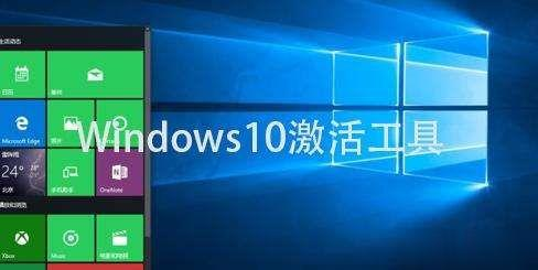 windows10激活工具 windows10企业版激活工具及激活方法