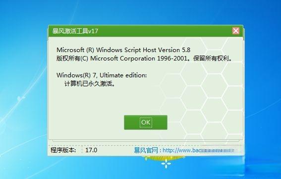 windows7不是正版怎么解决|windows7不是正版怎么激活(6)