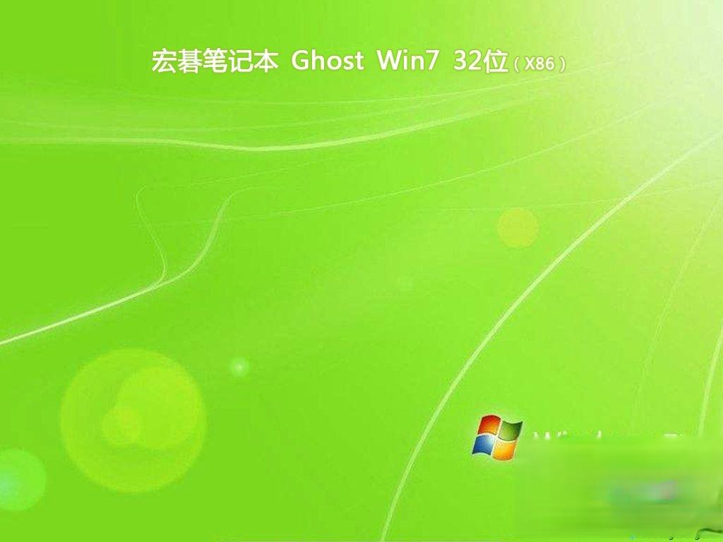 windows7简体中文旗舰版官方原版下载地址(5)