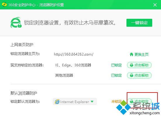 win10系统ie主页被搜狗锁定怎么解决(3)