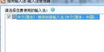 搜狗拼音输入法打不出中文_搜狗拼音输入法打不出中文的解决方法(5)