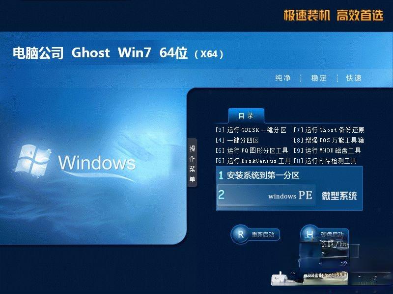 win7精简版下载|精简版windows7纯净版下载地址(3)
