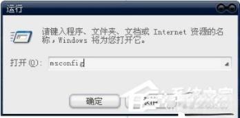 XP系统使用自带工具管理开机启动项的解决方法(1)