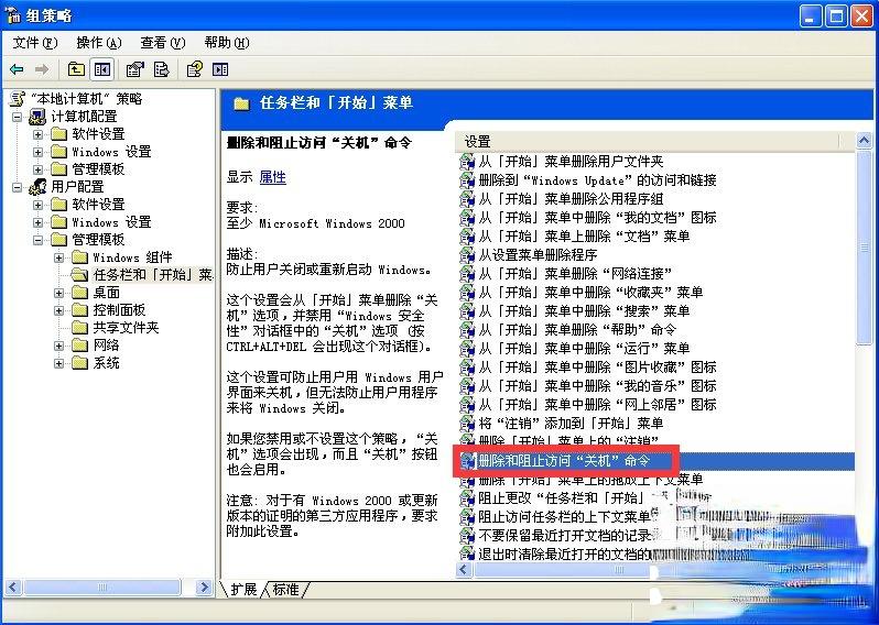 WindowsXP电脑无法关机怎么办?(6)