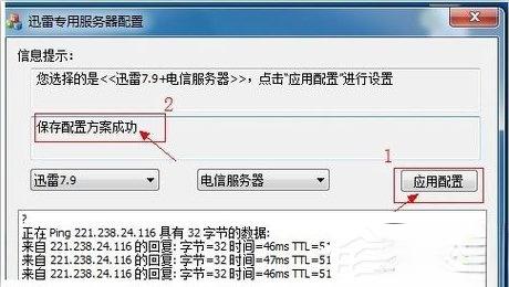 迅雷不能登录怎么办?迅雷不能登录的解决办法(6)