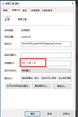Win10系统自带截图工具如何打开?Win10自带截图工具的打开方法(5)