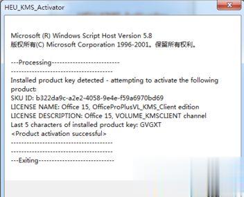 microsoft office2013怎么永久激活?教你用office2013激活工具(5)
