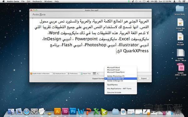 阿拉伯语精灵Mac版