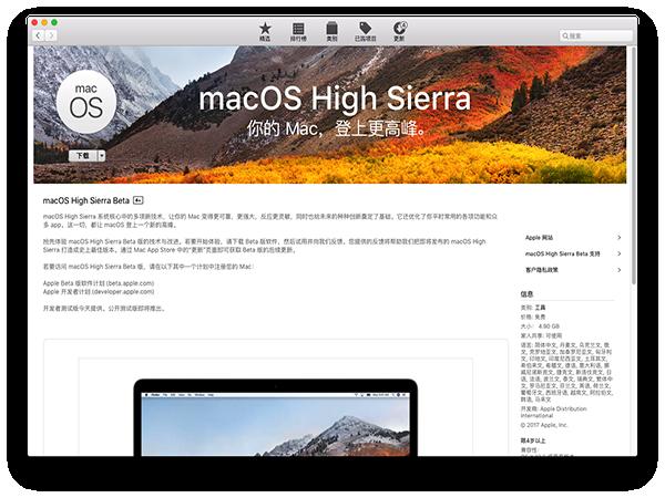 MacOS 10.13测试版升级工具