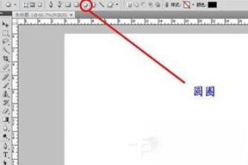 photoshop如何画圆圈?教你画空心圆的方法(2)