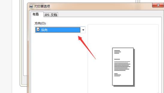 石墨文档怎么打印(4)