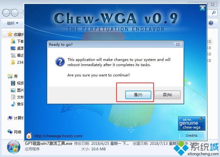 windows7不是正版怎么解决|windows7不是正版怎么激活(10)