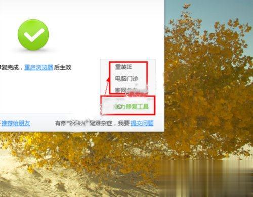 Win10系统下360浏览器收藏夹打不开如何解决?(10)