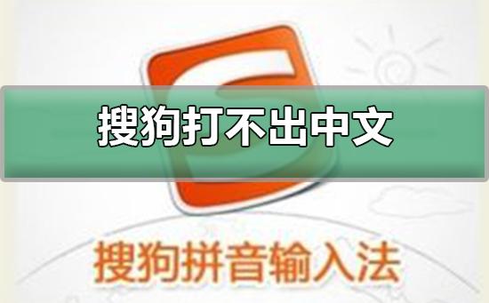 搜狗拼音输入法打不出中文_搜狗拼音输入法打不出中文的解决方法