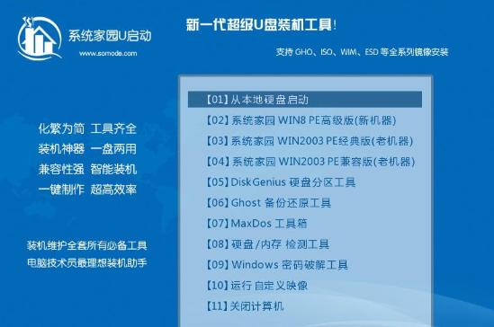 系统之家u盘安装win10系统教程(7)