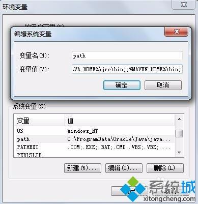 电脑上配置maven环境变量的方法(5)