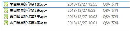 win10怎么打开视频qsv文件?qsv文件可以用什么播放器打开?(7)