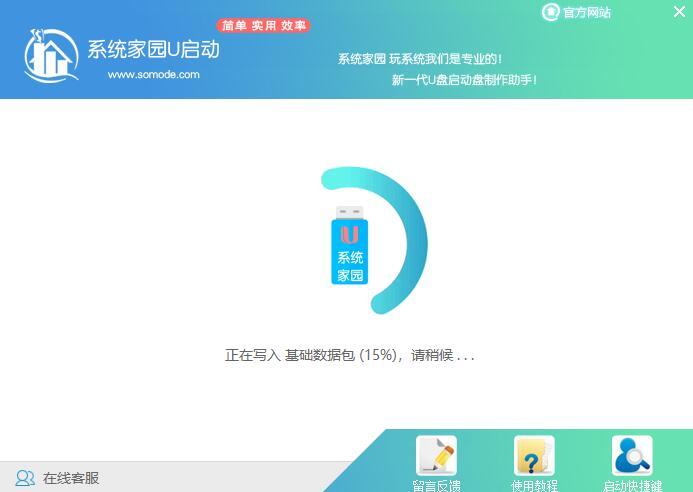 系统之家u盘安装win10系统教程(4)