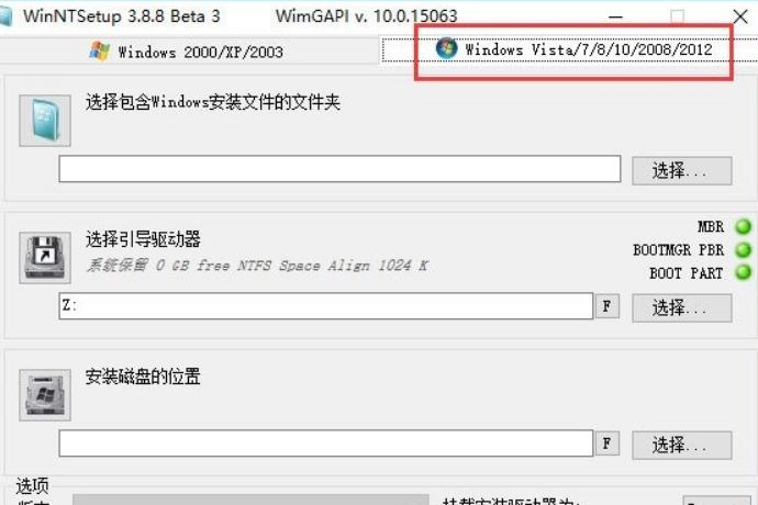 用WinNTSetup安装Win10的方法(2)