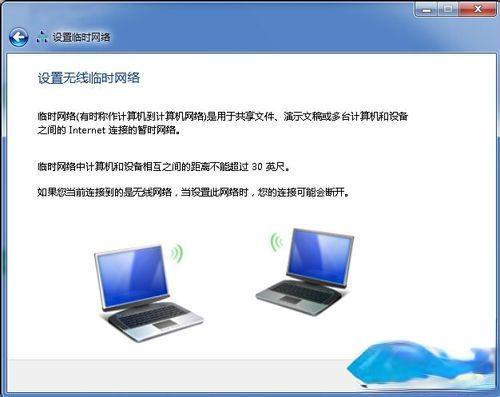 win7组建无线局域网的详细步骤(图文)(3)