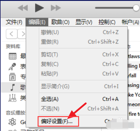 iTunes文件备份在哪?win10查看iTunes文件的方法