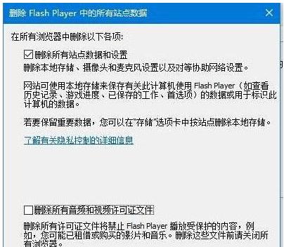 flash经常崩溃怎么办?win10系统flash经常崩溃的解决方法(3)