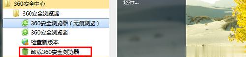 Win10系统下360浏览器收藏夹打不开如何解决?(4)