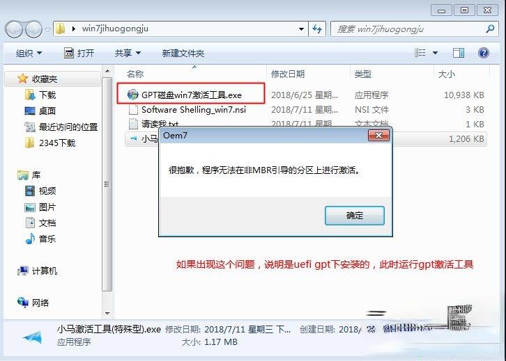 windows7内部版本7601 此windows副本不是正版最简单解决方法(3)