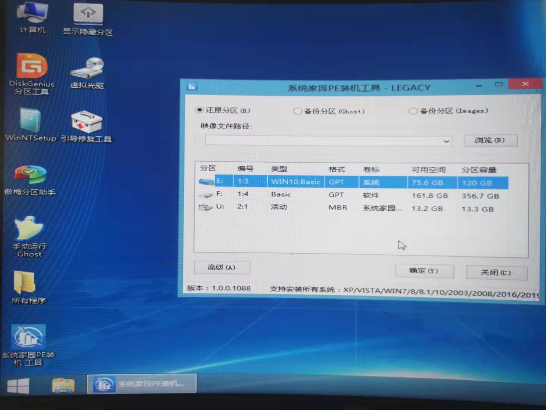 系统之家u盘安装win10系统教程(8)