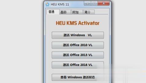 microsoft office2013怎么永久激活?教你用office2013激活工具(3)