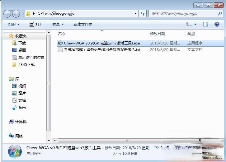 windows7不是正版怎么解决|windows7不是正版怎么激活(8)