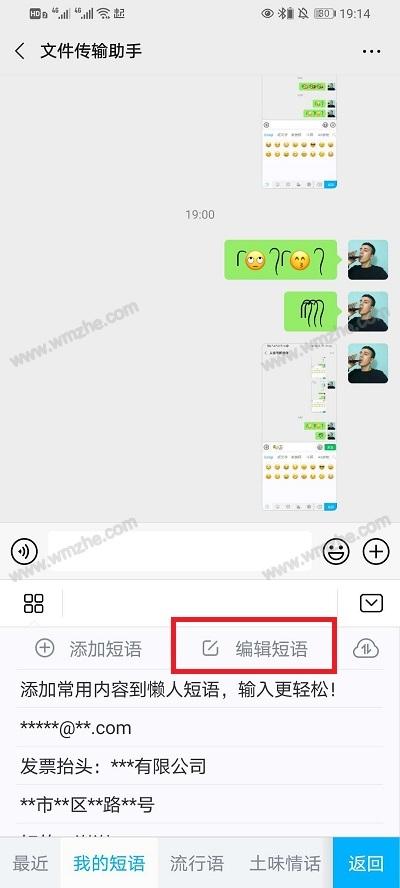 微信表情怎么添加小辫子