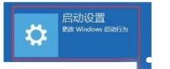 windows10开机让电脑强制进入安全模式的方法【图文】(4)