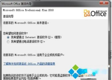 word2010激活码|如何用激活码激活word2010(2)