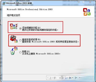 Office2003序列号有哪些?Microsoft Office 2003安装及激活教程(8)