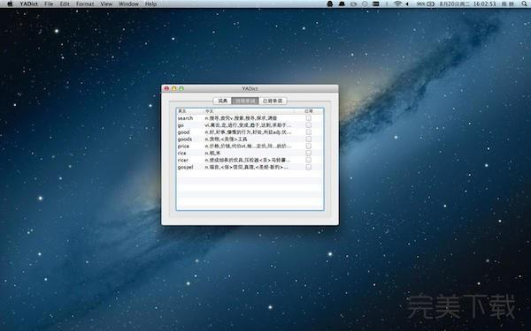 助记词典 for Mac