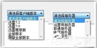迅雷不能登录怎么办?迅雷不能登录的解决办法(3)
