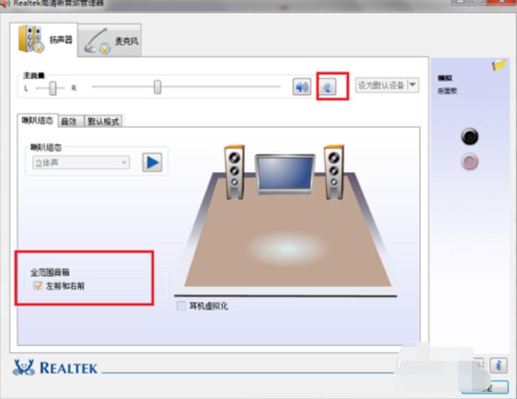 音频管理器怎么设置,小编教你设置Realtek高清晰音频管理器(1)