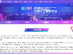 2021 中国人工智能大会 8 月 7-8 日召开:多个专题分论坛,多名院士参加