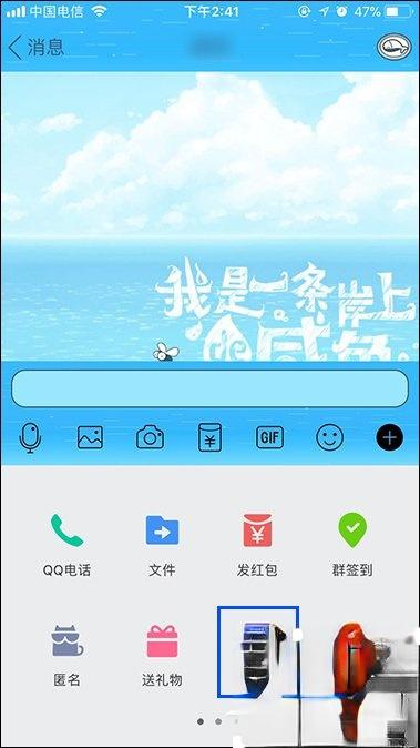 QQ秀图有什么作用?QQ秀图怎么发?(3)