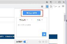 联想浏览器网页翻译怎么打开