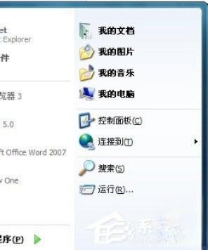 """Win7开始菜单""""我最近的文档""""不显示怎么解决?"""
